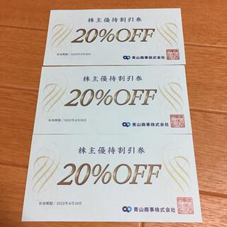 アオヤマ(青山)の青山商事 株主優待 割引券 20%割引券 3枚(ショッピング)