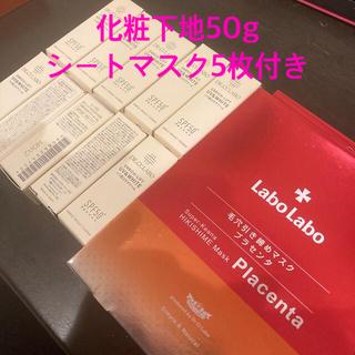 ドクターシーラボ(Dr.Ci Labo)のパック5枚付【10個セット】シーラボ  UV&WHITE エンリッチリフト5g(日焼け止め/サンオイル)