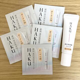 SHISEIDO (資生堂) - HAKU 薬用美白美容液ファンデ  オークル20