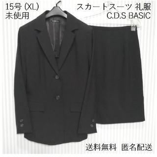 シーディーエスベーシック(C.D.S BASIC)の未使用【15号】スカートスーツ【C.D.S BASIC】礼服 送料無料 匿名配送(スーツ)