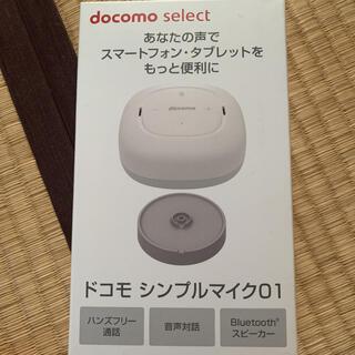 エヌティティドコモ(NTTdocomo)のドコモ シンプルマイク 01(スピーカー)