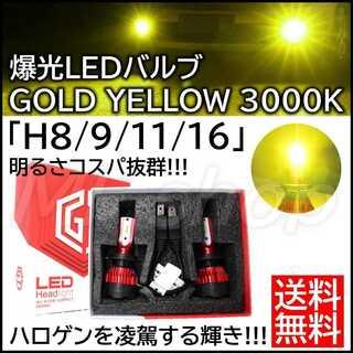 超爆光 LEDフォグランプ 3000K イエロー H8H9H11H16 黄色
