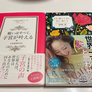 カドカワショテン(角川書店)の願いはすべて子宮が叶える  すれ違いざまに恋に落とす(ファッション/美容)