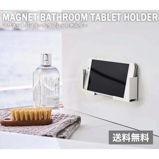 【赤字覚悟!SALE】タブレット ホルダー マグネット お風呂 ホワイト