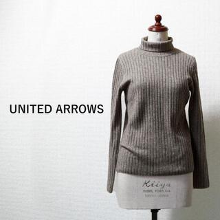 ユナイテッドアローズ(UNITED ARROWS)のUNITED ARROWS ユナイテッドアローズ リブニット 長袖タートル(ニット/セーター)