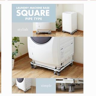 新洗濯機スライド台 ホワイトグレーDSW-151