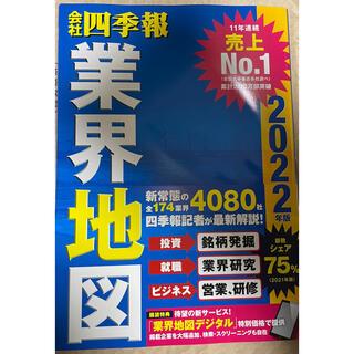 ニッケイビーピー(日経BP)の会社四季報業界地図 2022年版(ビジネス/経済)