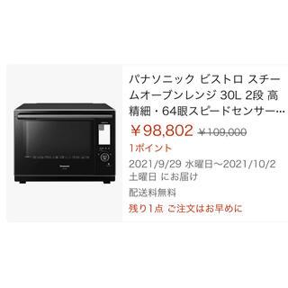 Panasonic - 【新品・未開封・5年保証】Panasonic ビストロ NE-BS908