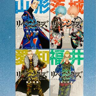 コウダンシャ(講談社)の東京リベンジャーズ ポストカード 4種(カード)