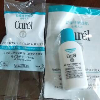 Curel - キュレル サンプルセット