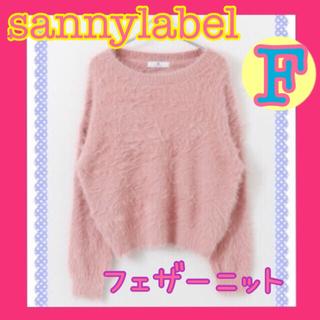 サニーレーベル(Sonny Label)の24 sannylabelサニーレーベル 定価7040円 ピンク  肌触り○(ニット/セーター)