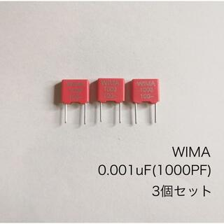 WIMA  MKS2 100V 0.001μF ポリエステルフィルム 3個セット(エフェクター)