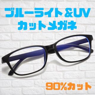ブルーライトカット UVカット 伊達メガネ 男女兼用 サングラス