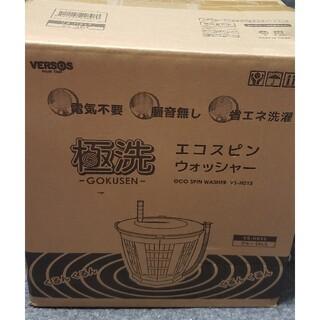 【新品】手動式ミニ洗濯 脱水機 極洗エコスピンウォッシャー