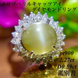 鑑別書 pt900 キャッツアイダイヤモンドリング 2.27ct D0.59ct