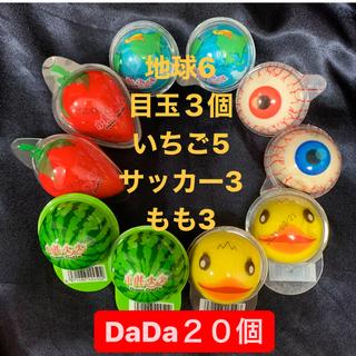 20個 地球6 目玉3 いちご5 サッカー3 もも3(菓子/デザート)