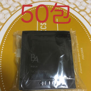 ポーラ(POLA)の第六世代新ポーラ POLA BA クリーム サンプル 0.6g×50枚(フェイスクリーム)