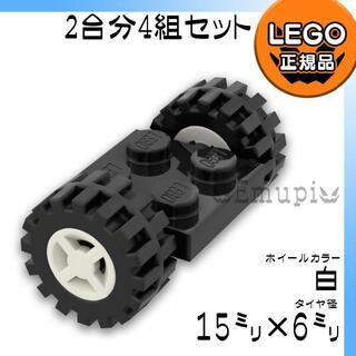 レゴ(Lego)の【新品】LEGO 車軸 タイヤ 白 ホイール 2台分 4組(知育玩具)