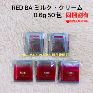 ポーラ(POLA)のpola RED BA ミルク・クリーム 0.6g 50包(フェイスクリーム)