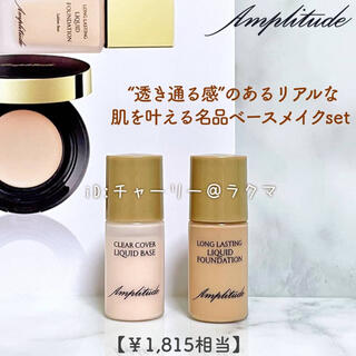 【Amplitude】アンプリチュード ファンデーション・リキッドベース セット