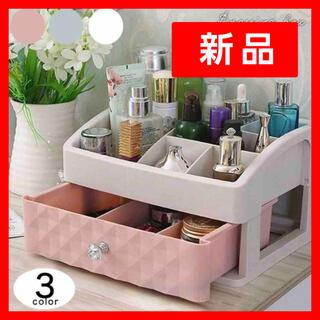 コスメボックス 収納ボックス メイクボックス ボックス コスメ リモコンラック(メイクボックス)