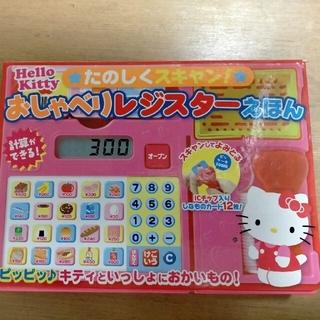 サンリオ(サンリオ)のおしゃべりレジスタ-えほん Hello Kitty★たのしくスキャン!★(絵本/児童書)