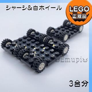 レゴ(Lego)の【新品】LEGO 車 シャーシ 白ホイール セット 3台(知育玩具)