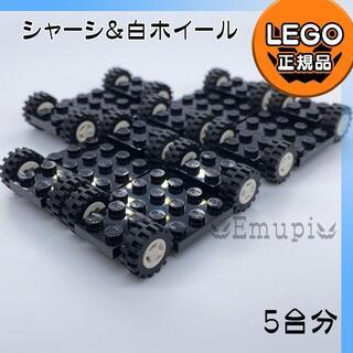 レゴ(Lego)の【新品】LEGO 車 シャーシ 白ホイール セット 5台(知育玩具)