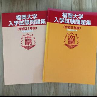 福岡大学 入学試験問題集 平成31 令和2年