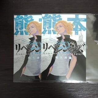 東京リベンジャーズ 特典 イラストカード マイキー