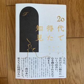 カドカワショテン(角川書店)の20代で得た知見(文学/小説)