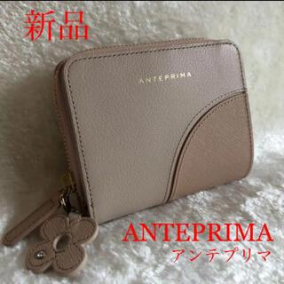 アンテプリマ(ANTEPRIMA)の新品 ANTEPRIMA アンテプリマ 折り財布 ラウンドファスナー 二つ折り(財布)
