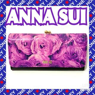 アナスイ(ANNA SUI)の【新品未使用】ANNA SUI 薔薇 財布 がま口 パープル 紫(財布)