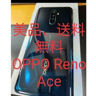 OPPO - 【美品】OPPO Reno Ace (8G/256G)Reno系ハイエンド機