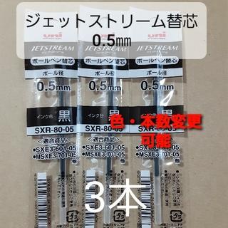 ミツビシエンピツ(三菱鉛筆)の≪ポイント消化≫ジェットストリーム ボールペン替芯 0.5㎜ 3本(ペン/マーカー)