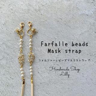 【NEW】ファルファーレビーズのクリスタルマスクストラップ(その他)