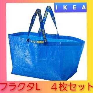 IKEA - イケア ( ⁎ᵕᴗᵕ⁎ ) フラクタ IKEA  エコバック   Lサイズ 4枚