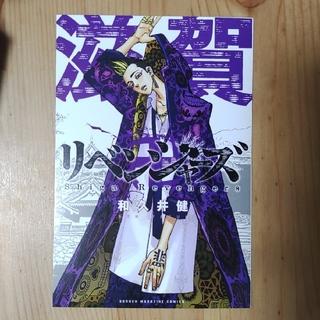 コウダンシャ(講談社)の東京リベンジャーズ イラストカード ポストカード 半間 滋賀(カード)