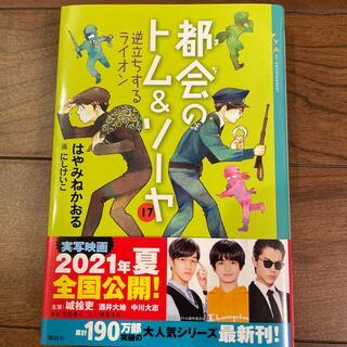 カドカワショテン(角川書店)の都会のトム&ソーヤ 17(絵本/児童書)