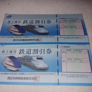 JR西日本株主優待鉄道割引券 2枚(その他)