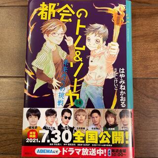 カドカワショテン(角川書店)の都会のトム&ソーヤ 18(絵本/児童書)