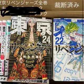 東京リベンジャーズ全24巻+2冊 裁断済み