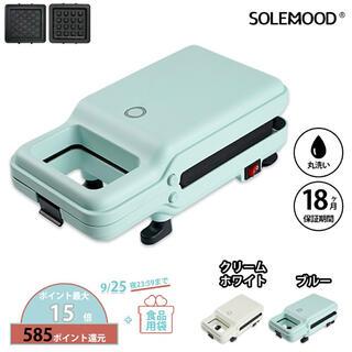 【新品/未開封】 SOLEMOOD ホットサンドメーカー ブルー(サンドメーカー)