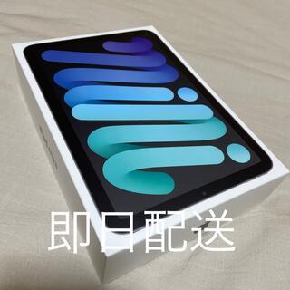 Apple - iPad mini6 スペースグレイ 64GB Wi-Fiモデル