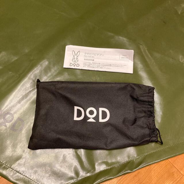 DOPPELGANGER(ドッペルギャンガー)のタキビバビデブー スポーツ/アウトドアのアウトドア(その他)の商品写真