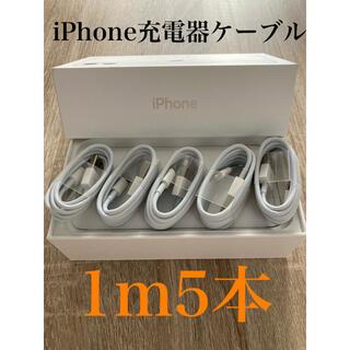 iPhone - iPhone充電器ケーブル1m5本