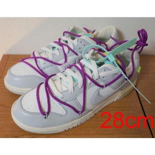 【28cm】NIKE DUNK LOW x OFF-WHITE LOT 21(スニーカー)