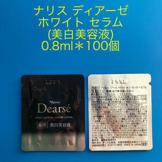 ナリス化粧品 - ナリス ディアーゼ ホワイトセラム (美白美容液) 0.8ml*100個