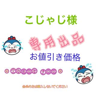 コウダンシャ(講談社)のこじゃじ様専用 お値引き価格(少女漫画)