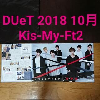 キスマイフットツー(Kis-My-Ft2)のduet デュエット 2018 10月号 Kis-My-Ft2 キスマイ(アイドルグッズ)